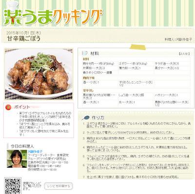 http://www.rcc-tv.jp/imanama/ryori/?d=20151001