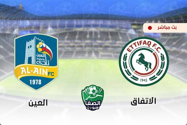 مشاهدة مباراة العين السعودي والإتفاق اليوم بث مباشر