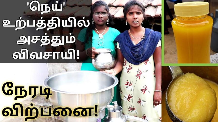மூன்று மடங்கு லாபம் தரும் 'நெய்' உற்பத்தி! | பால் லி 18 ரூ! – நெய் லி 600 ரூ!