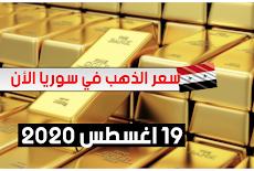 أسعار الذهب اليوم في سوريا بالليرة السورية 19 اغسطس 2020