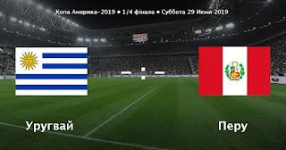 Уругвай – Перу смотреть онлайн бесплатно 29 июня 2019 прямая трансляция в 22:00 МСК.