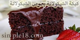 طريقة عمل كيكة الشوكولاته بالصوص نجلاء الشرشابي
