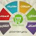 تحميل 2020 برنامج مخازن مجانى كامل برنامج عربي مجاني لتسيير المحلات و المخازن - برنامج حسابات