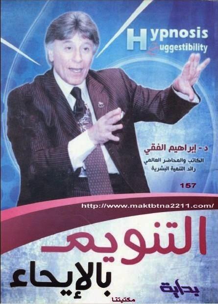 كتاب التنويم بالايحاء pdf د.ابراهيم الفقى