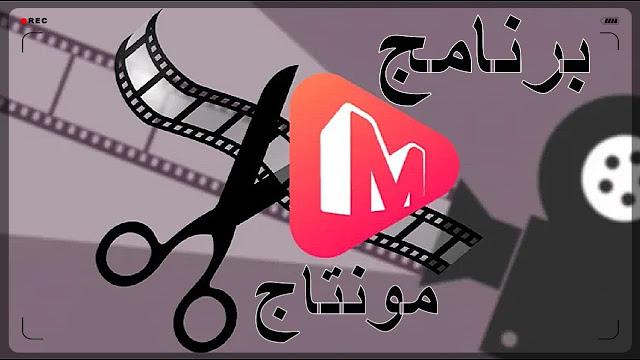 تحميل وشرح برنامج MiniTool MovieMaker تطبيق تحرير الفيديو مجاني للكمبيوتر للمبتدئين