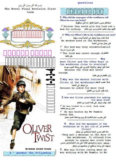 مراجعة رائعة لقصة Oliver-Twist س و ج انجليزى عربى اولى ثانوى ترم أول - مدرستى