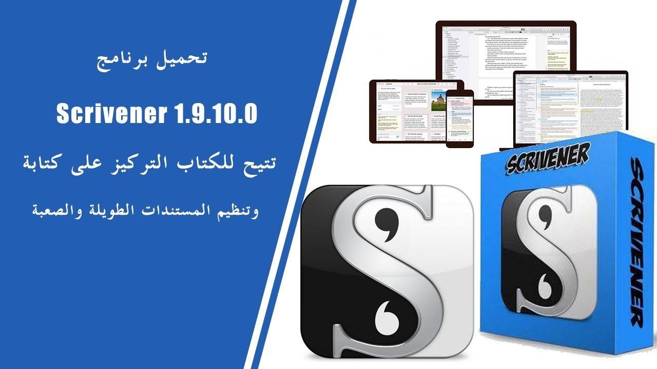 تحميل برنامج Scrivener 1.9.10.0 لإنشاء المحتوى وتنظيم المستندات الطويلةوالصعبة
