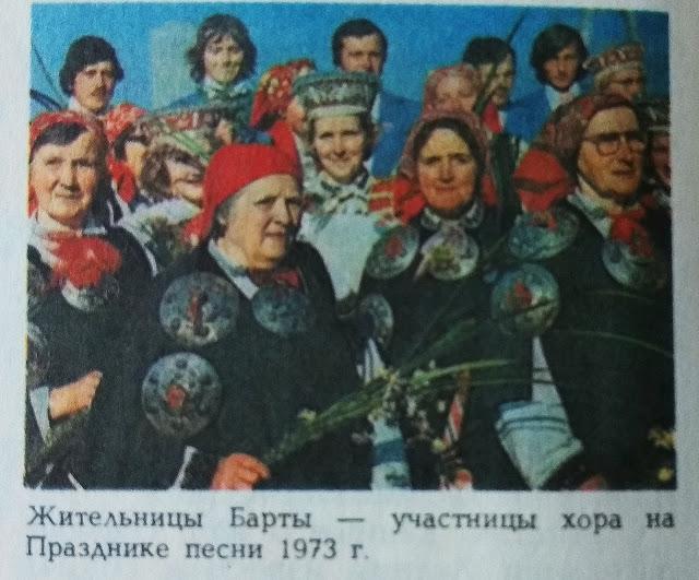 Жительницы Барты - участницы хора на Празднике песни 1973 г.