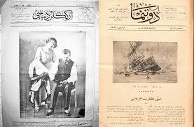 Osmanlı Devletinde çıkarılan ilk gazete ve dergiler hangileridir?