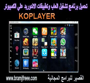 koplayer 2017
