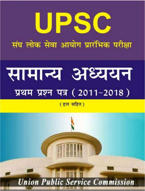 General Study (2011 to 2018) : For UPSC Exam Hindi PDF Book