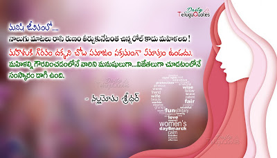 womens-day-telugu-inspiring-quotes-and-sayings-by-nallamothu-sridhar