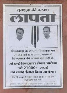 मध्यप्रदेश में पोस्टर राजनीति गरमाई भोपाल के बाद छिंदवाड़ा में लगे लापता गुमशुदा के पोस्टर
