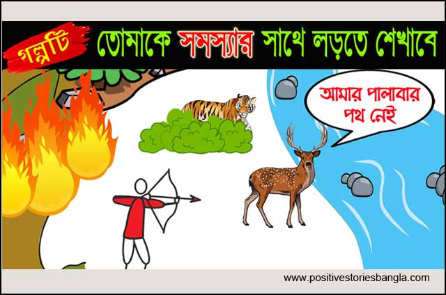 Positive story | ঠান্ডা মাথায় সমস্যার মোকাবিলা করুন | Motivational story bangla | life changing stories