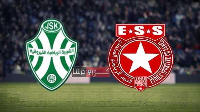 مشاهدة مباراة النجم الساحلي وشبيبة القيروان بث مباشر اليوم 1-8-2020