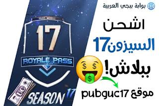 اشحن من موقع pubguc17. com شدات ببجي مجانا الموسم 17