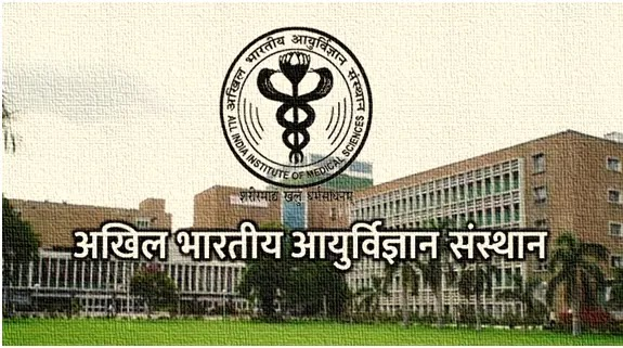 AIIMS India Job Vacancy