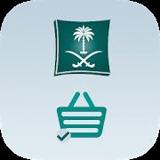 تطبيق وزارة التجارة