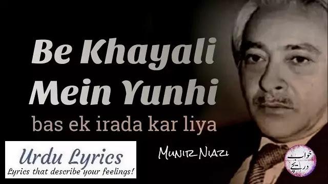 Be khayali Mein Yunhi Bas Ek Irada Kar Liya - Munir Niazi - Urdu Poetry