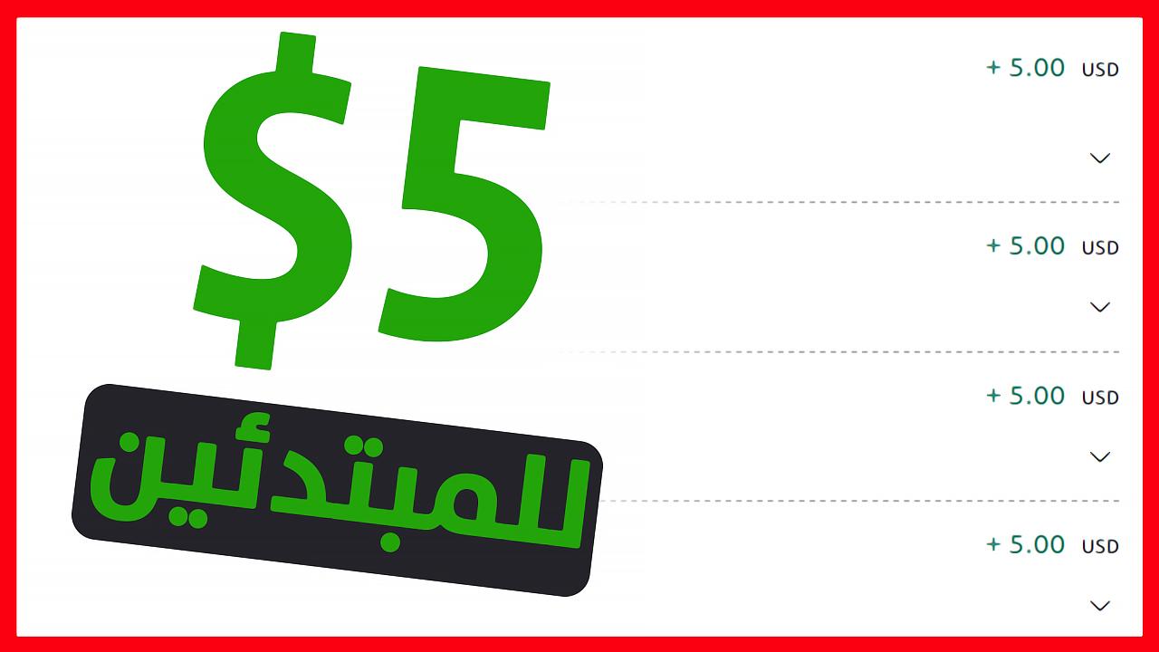 اربح من الانترنت 5$ دولار لكل تسجيل Pluralsight affiliate program