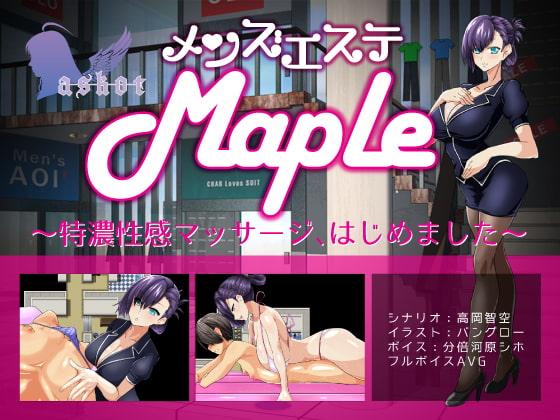 "[H-GAME] Men's beauty treatment salon ""Maple""-special massage massage started- JP"