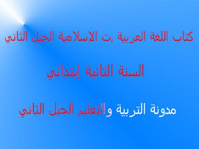 كتاب اللغة العربية تربية الإسلامية والتربية المدنية سنة الثانية إبتدائي الجيل الثاني 2019-2020