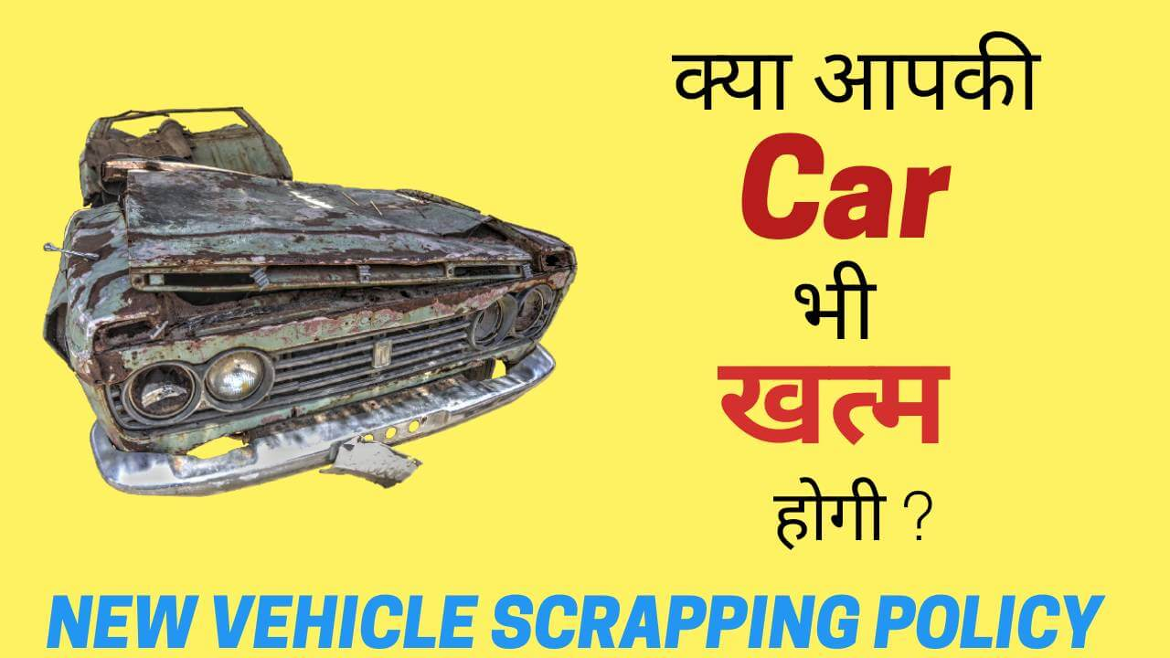 What is vehicle scrappage policy in hindi   vehicle scrapping नीति क्या है