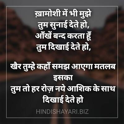 Khamoshi Me Bhi Mujhe Tum Sunai Dete Ho,  Aankhein Band Karta Hun Tum Dikhai Dete Ho,    Khair Tumhe Kaha Samajh Aayega Matlab Iska  Tum To Har Roz Naye Aashiq Ke Saath Dikhai Dete Ho - rahul jain shayari, rahul jain shayari download, rahul jain shayari lyrics, rahul jain shayari hindi, rahul jain shayari in hindi, rahul jain shayari status, rahul jain shayari status download, rahul jain poetry