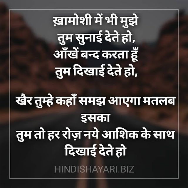 Khamoshi Me Bhi Mujhe Tum Sunai Dete Ho,  Aankhein Band Karta Hun Tum Dikhai Dete Ho,    Khair Tumhe Kaha Samajh Aayega Matlab Iska  Tum To Har Roz Naye Aashiq Ke Saath Dikhai Dete Ho - Rahul Jain Shayari | hindi shayari collection, hindi shayari collection in hindi language, hindi shayari collection in hindi, hindi shayari collection attitude, hindi shayari collection love, hindi shayari collection download, hindi shayari collection on life, hindi shayari collection app, hindi shayari collection in english, hindi shayari collection 2 line, urdu hindi shayari collection, hindi shayari collection pdf, hindi shayari collection in hindi language love, hindi shayari collection motivational, hindi shayari collection in english language, hindi shayari collection funny, hindi shayari collection two line