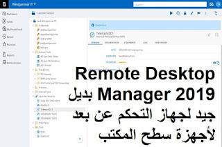 Remote Desktop Manager 2019 بديل جيد لجهاز التحكم عن بعد لأجهزة سطح المكتب