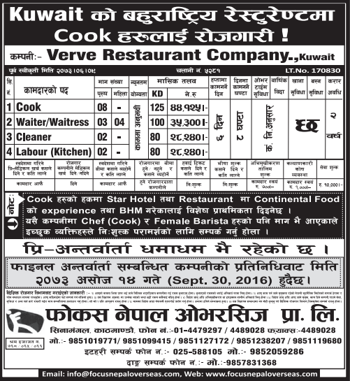 FREE VISA, FREE TICKET Jobs For Nepali In Kuwait Salary- Rs.44,125/