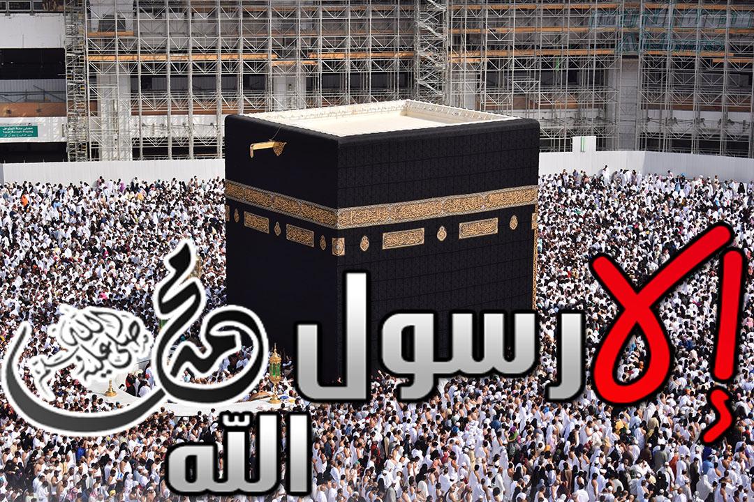 صور مكتوب عليها إلا رسول الله محمد (7)