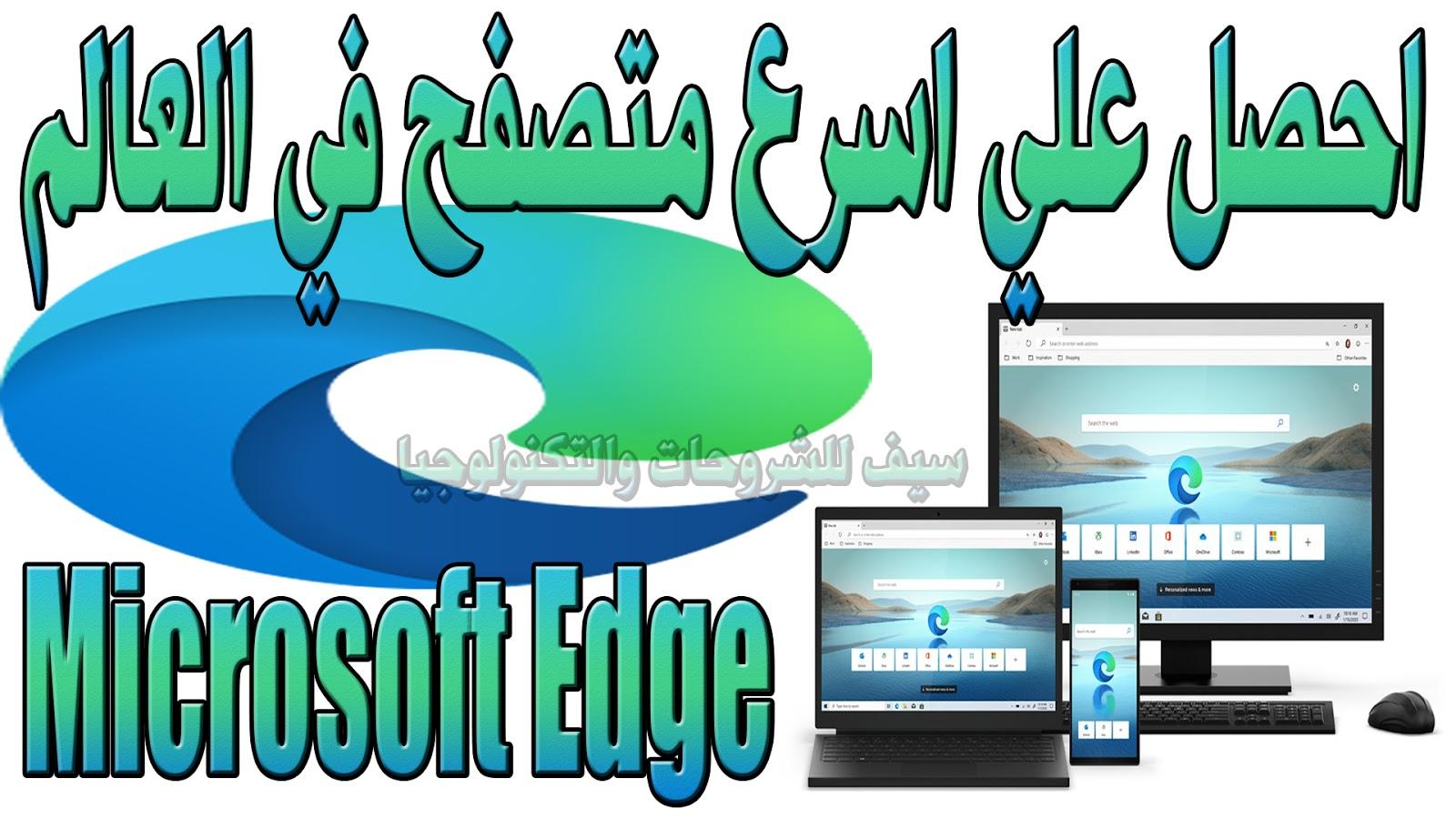 رسميا احصل الان علي متصفح Microsoft Edge  أسرع متصفح في العالم ولم يستهلك موارد الجهاز
