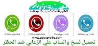 تحميل نسخ واتساب علي الزعابي AZWhatsApp ضد الحظر