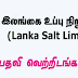 Lanka Salt - Vacancies