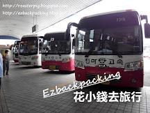 釜山老圃綜合巴士站買高速巴士車票記