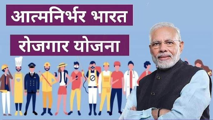आत्मनिर्भर भारत रोजगार योजना 2021: ऑनलाइन नोंदणी | Application Form
