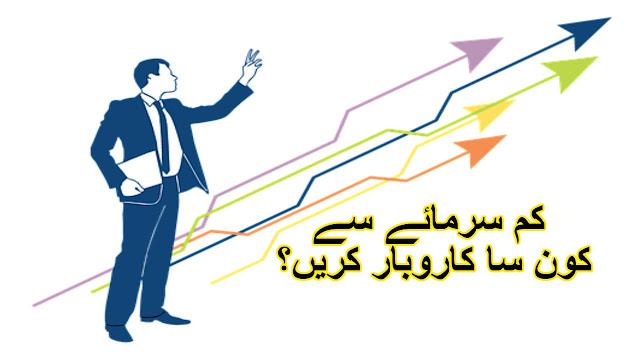کم سرمائے سے کون سا بزنس کریں؟ small investment business in pakistan