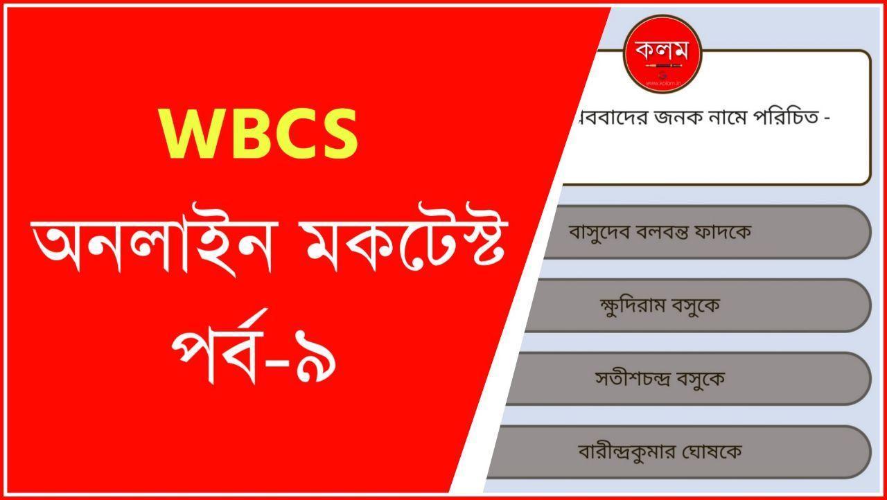 WBCS Online Mock Test in Bengali Part-9 Free