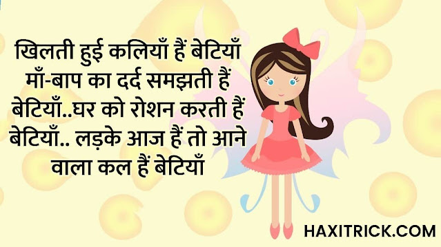 Daughters Day Shayari Images in Hindi