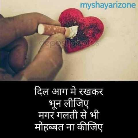Dard-e-dil Shayari Lines on Love Whatsapp SMS Status