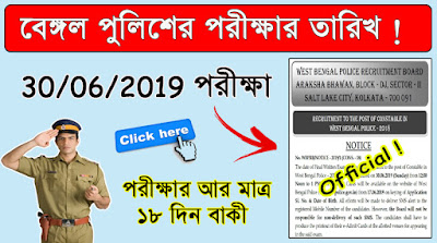 WB Police Exam Date 2019 | West Bengal Police Constable Main Exam 2019