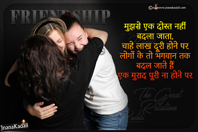hindi quotes, messages on friendship in hindi, hindi words on friendship, hindi dost shayari