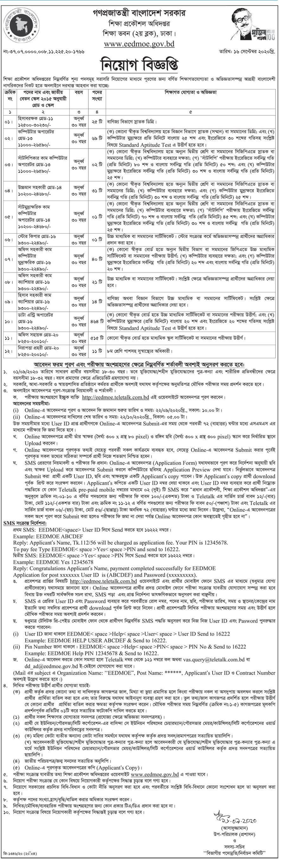 শিক্ষা প্রকৌশল অধিদপ্তর নিয়োগ বিজ্ঞপ্তি - EEDMOE Job Circular 2020