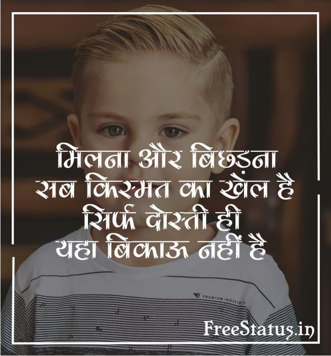 Milna-Aur-Bichadna-Sab-Kismat-Ka-Khel-Hai