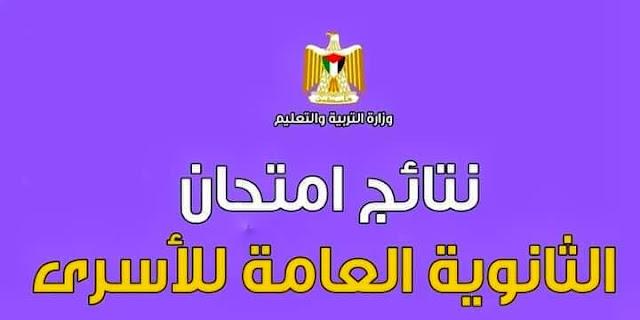 """وزارة """"التربية"""" الفلسطينية تُعلن نتائج الأسرى في معتقلات الاحتلال"""
