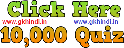 Raj GK In Hindi