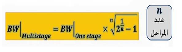 التكبير المتعدد Multi-Stage Amplification
