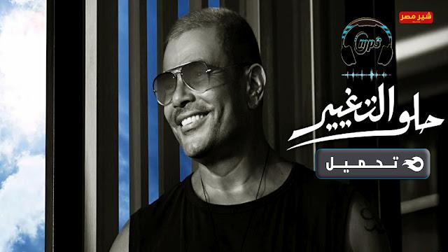عمرو دياب حلو التغيير