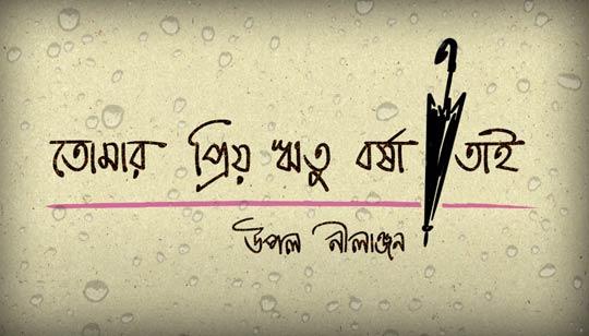 Tomar Priyo Ritu Barsha Tai Lyrics by Upal And Nilanjan